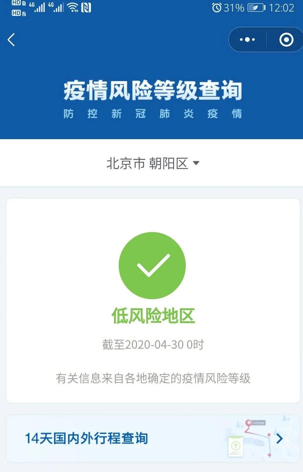 """北京朝陽變回""""綠色""""!全國這9個地區仍需努力"""