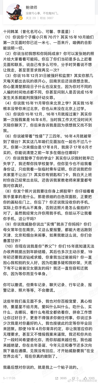鮑毓明發文十問受害女孩,隨后又刪除