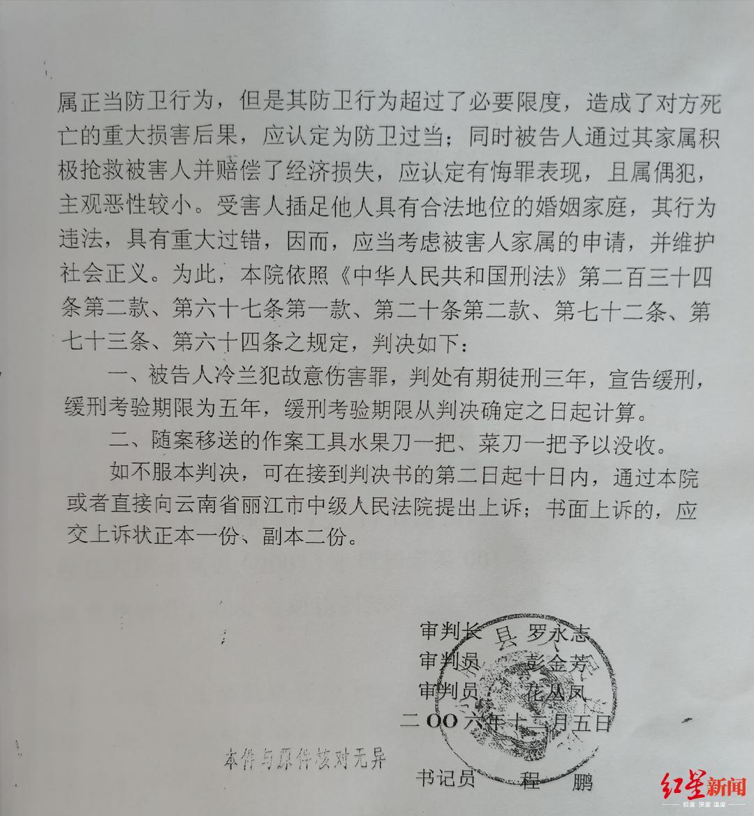 """麗江女子""""反殺案""""改判:不屬防衛過當,由緩刑改判7年"""