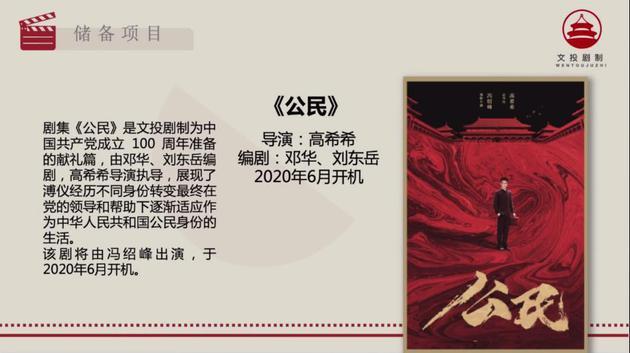 阿越小说《新宋》将拍剧 冯绍峰新作《公民》饰演溥仪