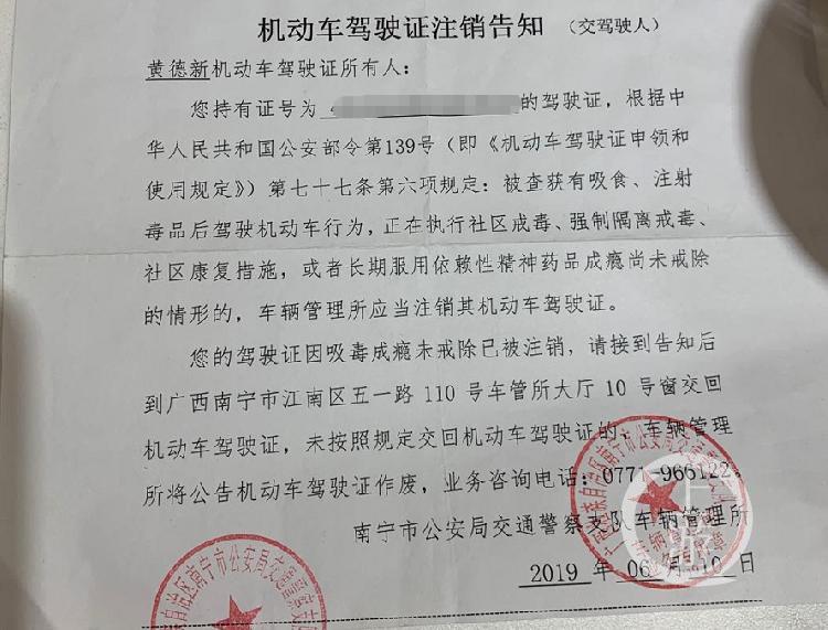廣西男子身份信息被錯錄為吸毒者 申訴兩年仍未更正
