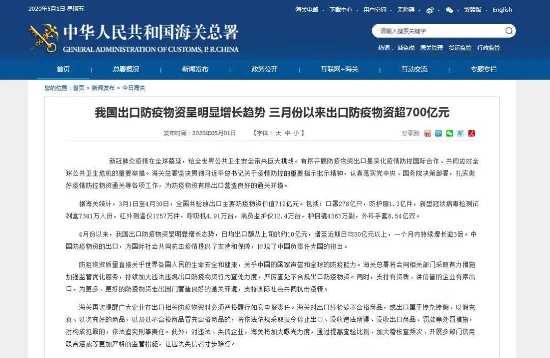 僅兩個月,全球收到712億中國物資