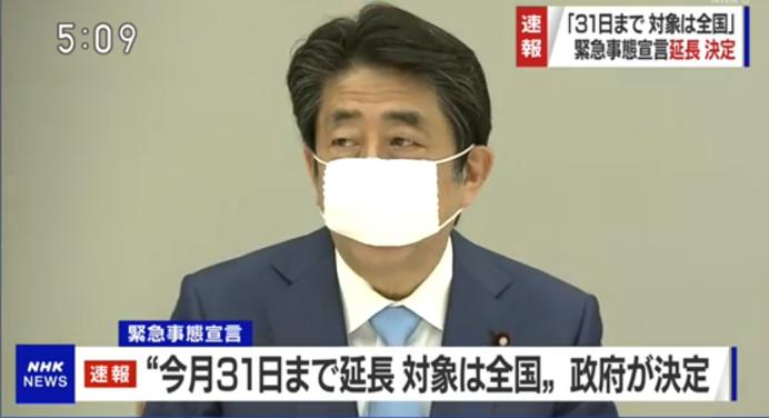 日本政府正式宣布:全国紧急状态延长至5月31日