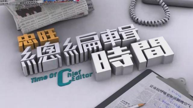 总编辑时间|美企将与华为展开5G合作20200507(完整版)