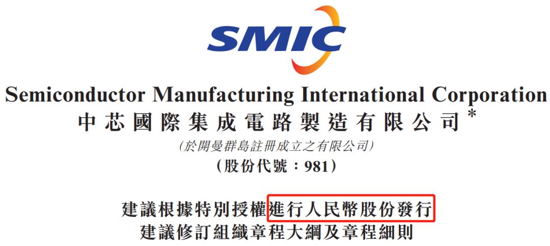 中芯国际拟在科创板发行不超过16.86亿股 募资金额或高达285亿港元