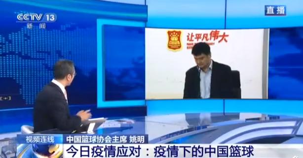 姚明:钟南山的夫人是老前辈, 他的意见非常需要