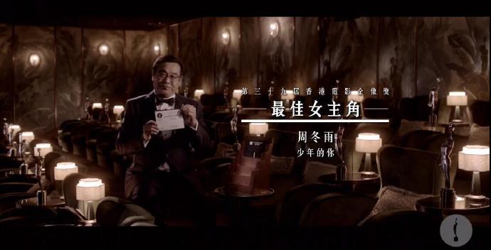 香港金像奖揭晓:《少年的你》斩8奖!周冬雨获影后