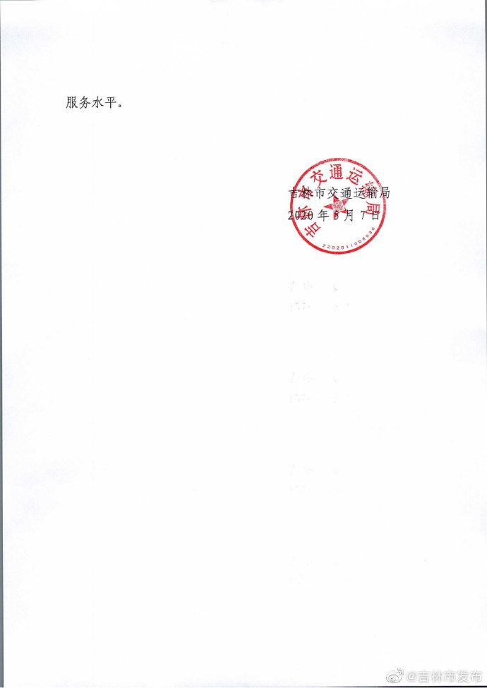 退役残疾军人持军残证买票遭辱骂 吉林市发布通报