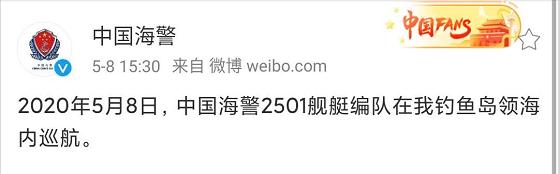 中国海警编队钓鱼岛巡航 日方却称日本渔船被尾随