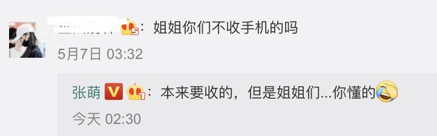 """姐姐们不收手机吗是怎么回事?""""霸道女总裁""""张雨绮表示没自信"""