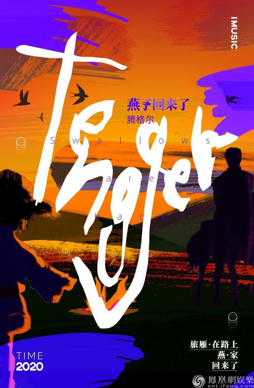 腾格尔发新歌《燕子回来了》 MV美轮美奂