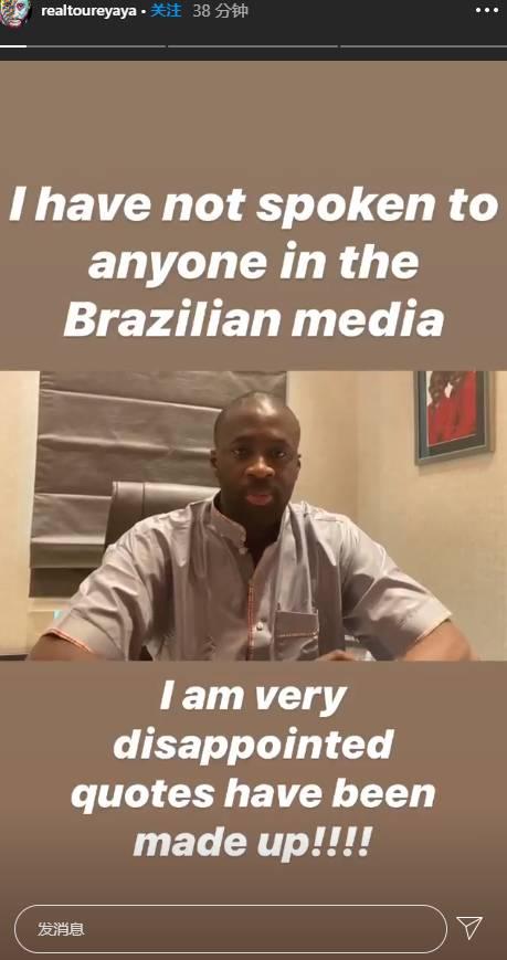 """图雷澄清""""吐槽中国足球""""报道:假新闻,我没接受过巴西媒体采访"""