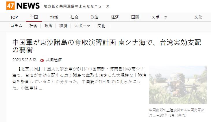 """""""解放军将演练夺东沙"""",震动台湾"""