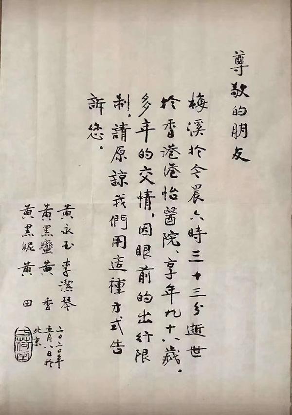 """黄永玉为妻子手书讣告的背后:相爱已经""""十万年"""""""