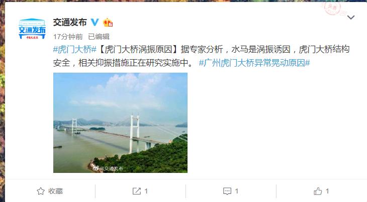专家公布虎门大桥涡振原因:水马是诱因