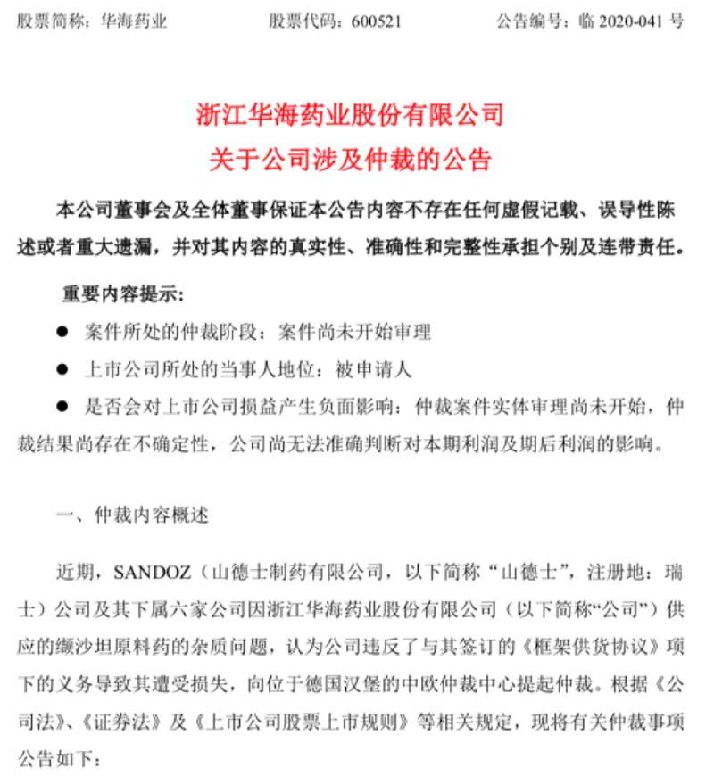 「雪球财经」遭巨额索赔,华海药业股价大跌,怎么办?插图