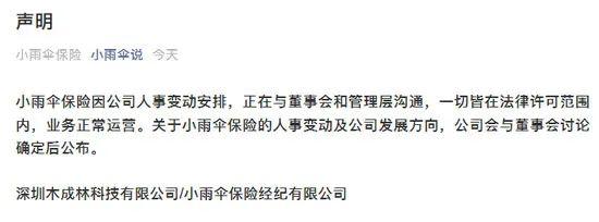 """「和讯期货」半夜3点董事长控诉CEO夺权!保险业上演""""当当网事件"""",剧情又遭反转插图(2)"""