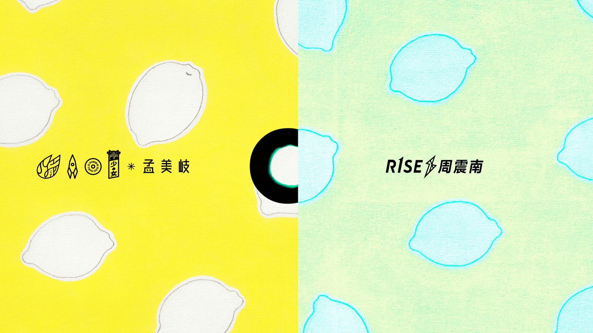 孟美岐周震南合作原创单曲《C》上线 开启流行符号C的探索旅程