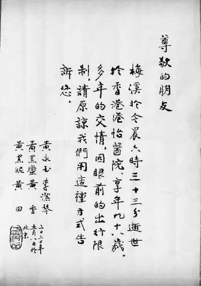 黄永玉致妻子张梅溪:老婆呀,不要哭