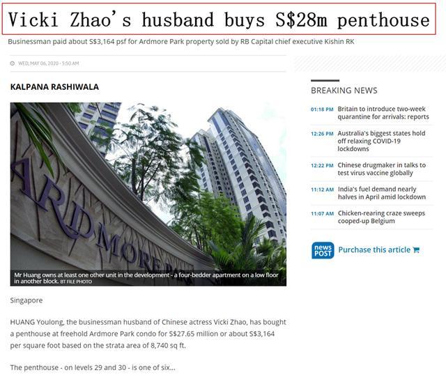赵薇夫妇被曝在新加坡购过亿豪宅 受益人或是女儿