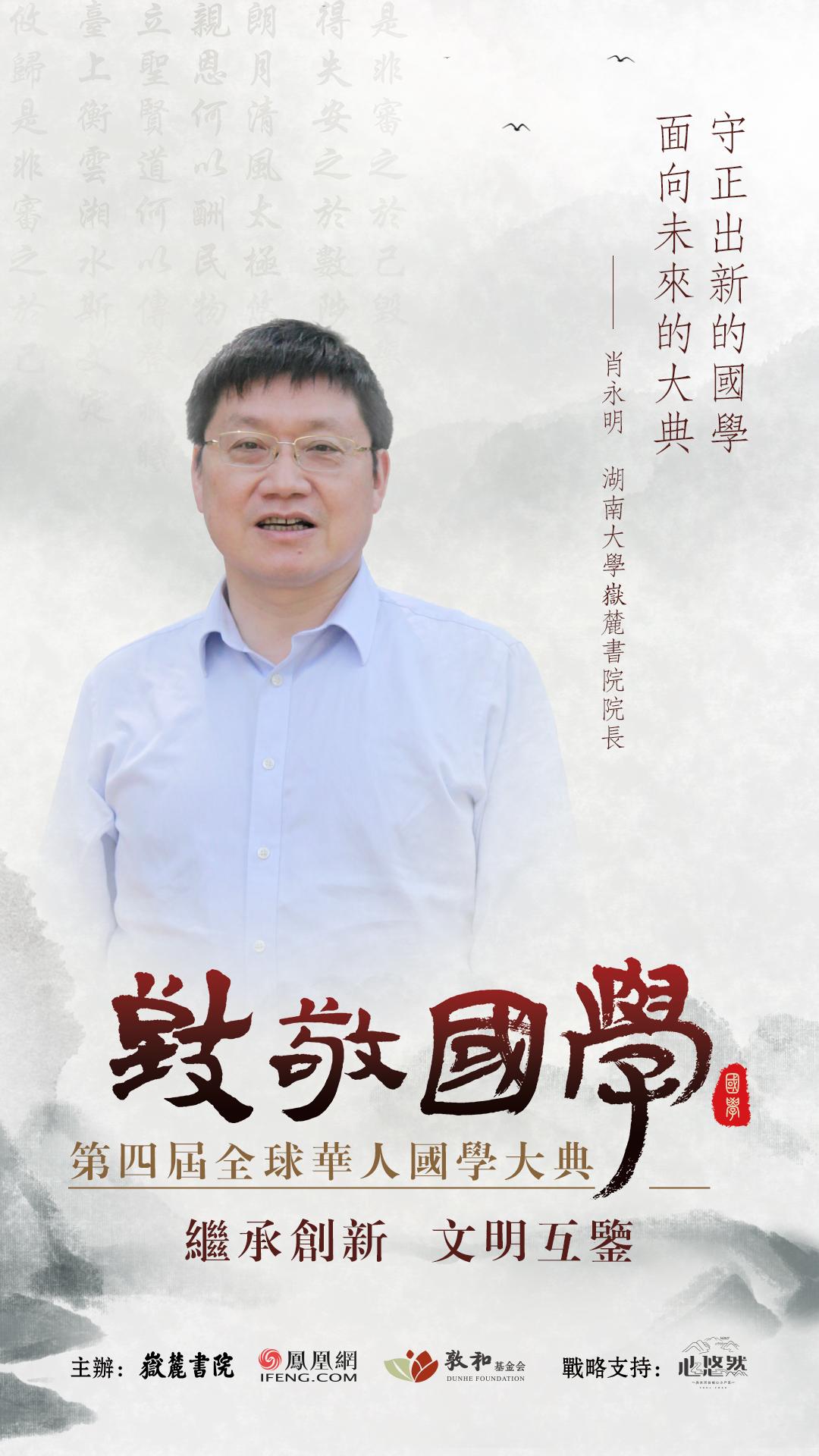 第四届全球华人国学大典启动 名家发声关切疫情危机