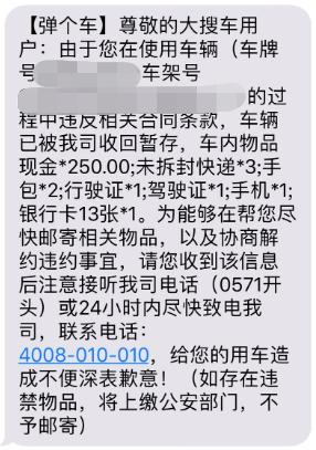 弹个车遭60人实名举报3000人维权 有车主下车买瓶水车被收走了