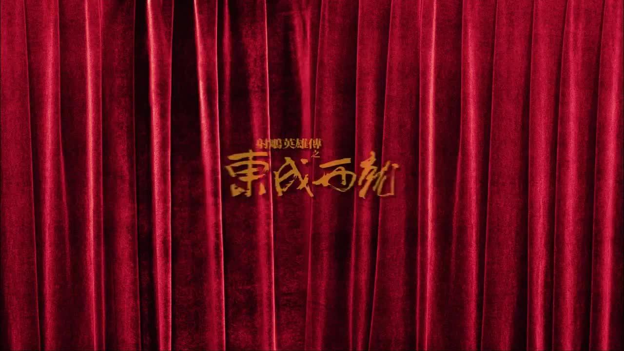 台湾重映片单再度加码!经典喜剧《东成西就》曝重映预告
