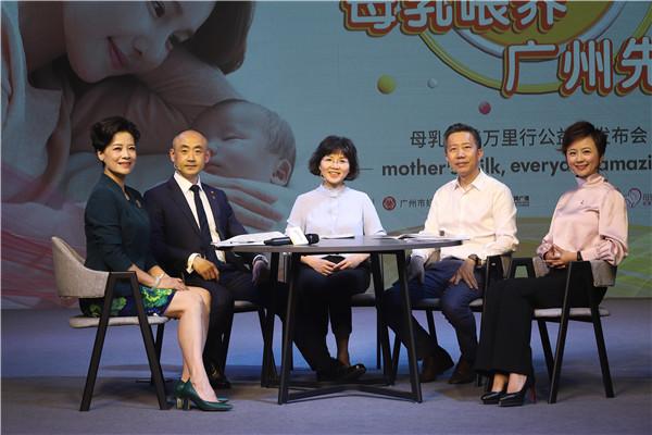 """""""母乳喂养,广州先行""""母乳喂养万里行公益·云发布会"""