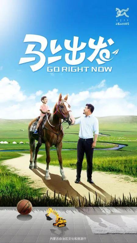 """内蒙古文化旅游品牌之""""马背上的内蒙古"""""""