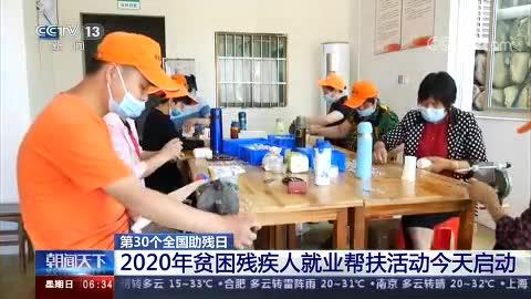 2020年贫困残疾人就业帮扶活动启动