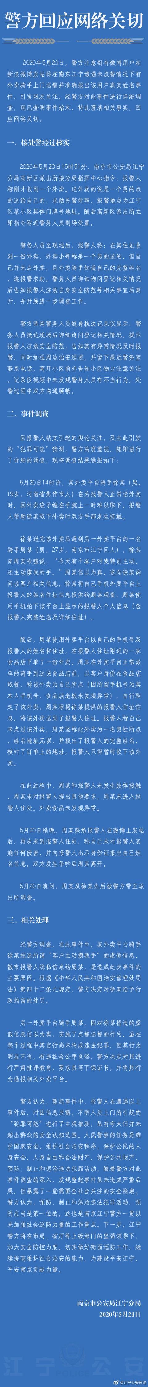 女子未点餐被外卖员强送外卖并报出真实姓名,南京警方通报