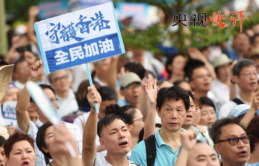 央視快評:香港絕不能成為國家安全的風險口