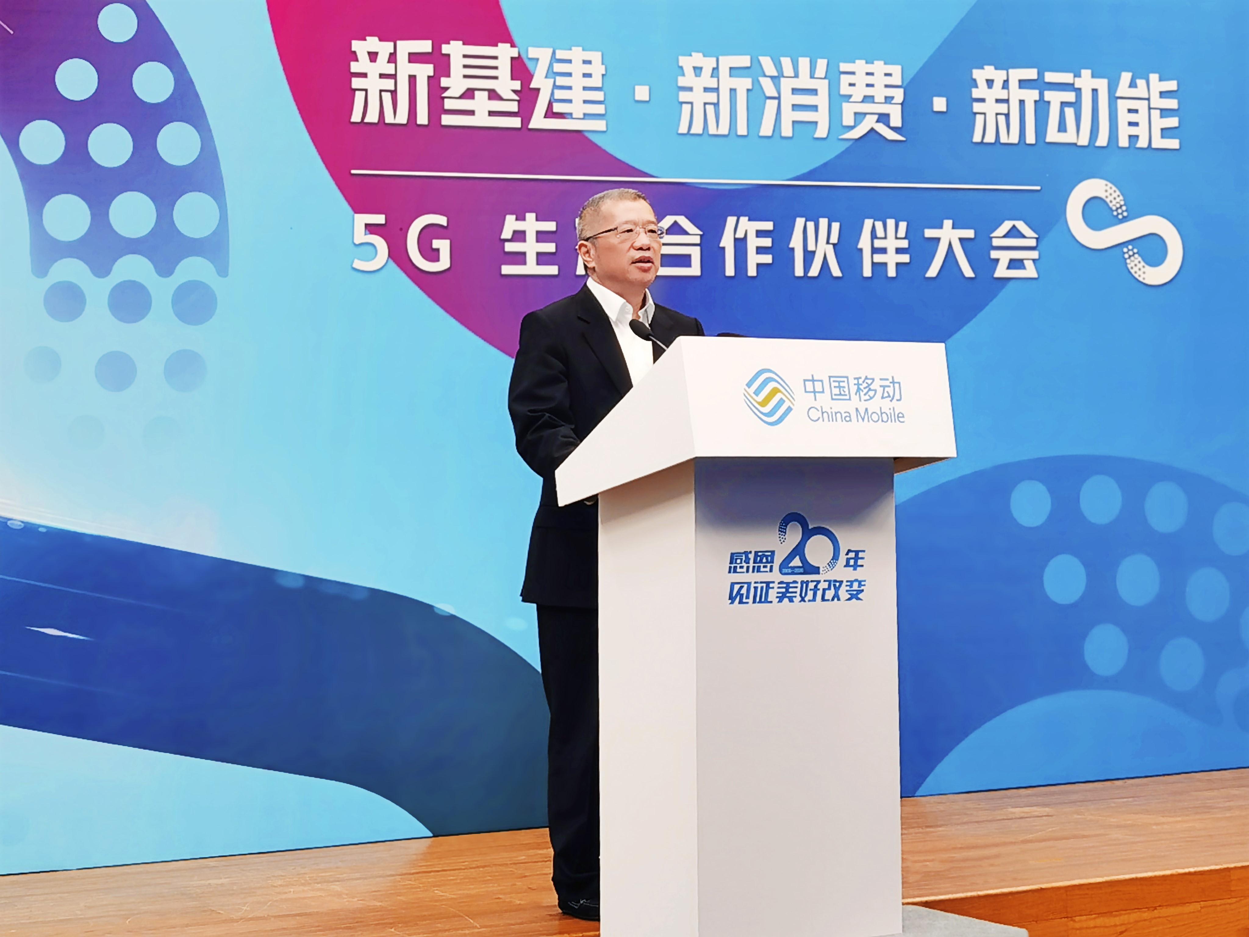 新基建、新消费、新动能 中国移动举办5G生态合作伙伴大会