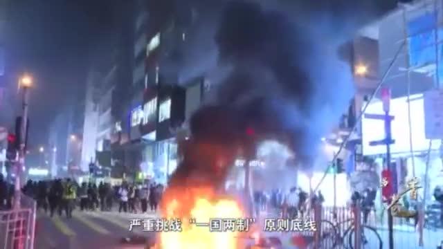 """央视推出专题片《另一个香港》 记录""""港独""""暴乱分子打砸烧全程"""