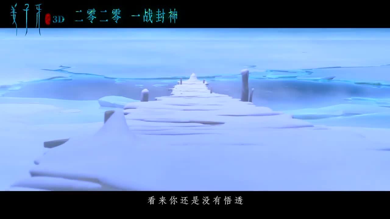 动画片《姜子牙》发新预告片,或将于年内上映