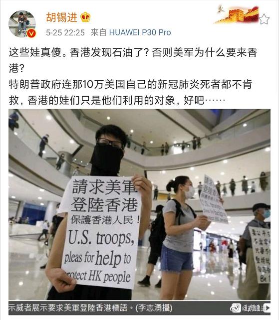 """香港有人舉牌""""求美軍登陸"""",網民:丟盡祖宗的臉!"""
