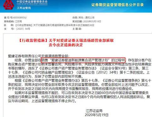 「长江现货」爱建证券马甲维权之外连收8张罚单,更遭金融机构5.7亿追债插图