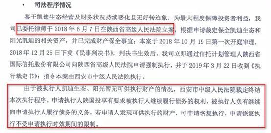 「长江现货」爱建证券马甲维权之外连收8张罚单,更遭金融机构5.7亿追债插图(7)