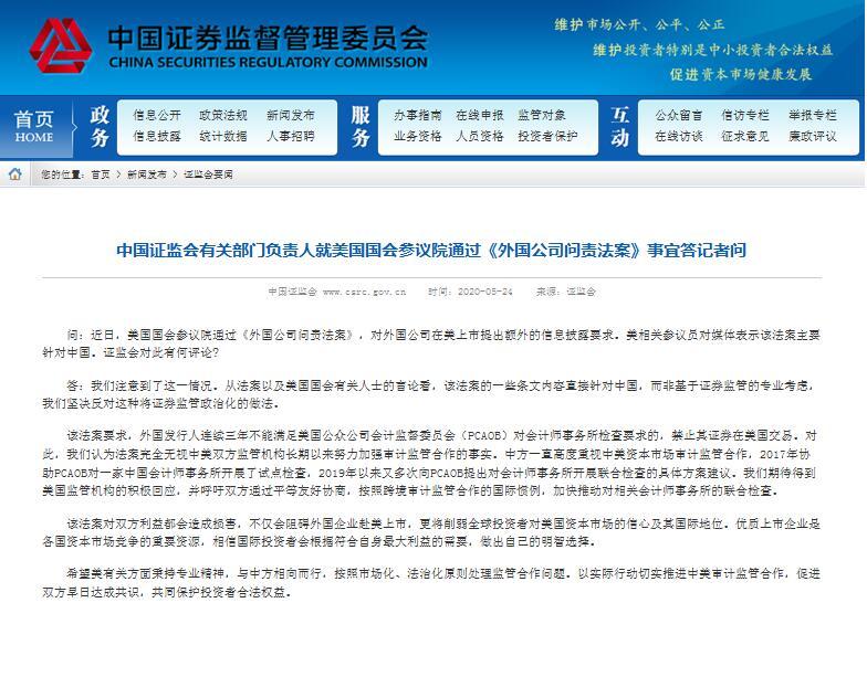 【enigma】_美国国会参议院通过外企问责法案 中国证监会回应