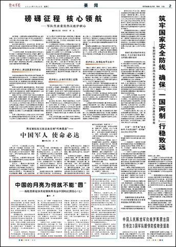 """【孟岩】_解放军报:中国的好说不得?中国的月亮为何就不能""""圆"""""""