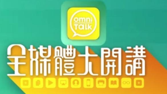 全媒体大开讲|刘长乐聚焦粤港澳建设20200525(完整版)