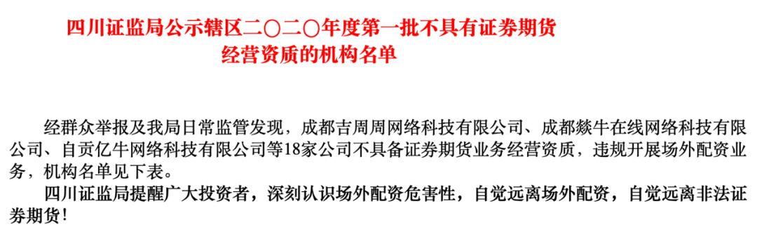 """「交银精选」投资者注意:多地证监局列出""""黑名单"""",这些场外配资机构不能碰插图(1)"""