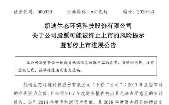 「长江现货」爱建证券马甲维权之外连收8张罚单,更遭金融机构5.7亿追债插图(5)