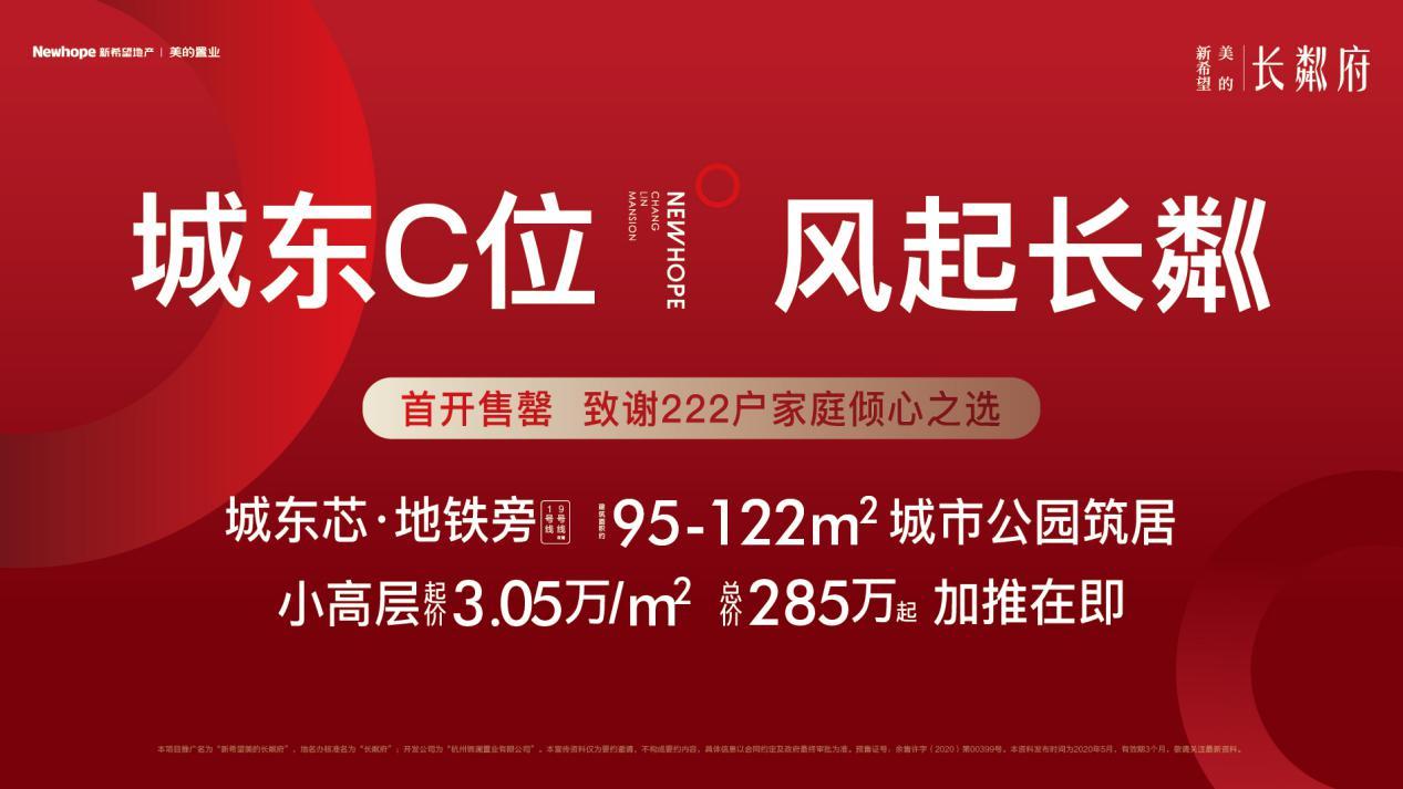 城东C位实至名归——凤凰网房产杭州