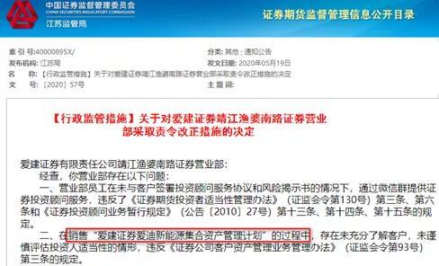 「长江现货」爱建证券马甲维权之外连收8张罚单,更遭金融机构5.7亿追债插图(2)