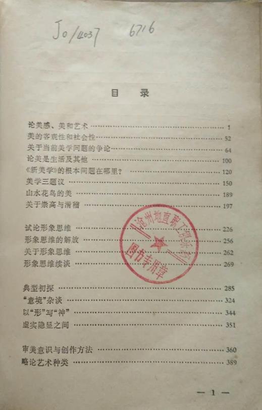 1980年7月上海文艺出版社版《美学论集》目录
