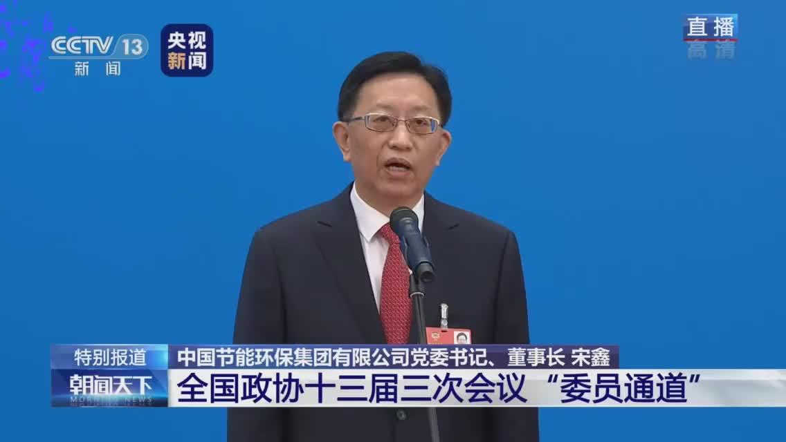 宋鑫委员:南方也有冬季供暖需求 清洁能源推广势在必行