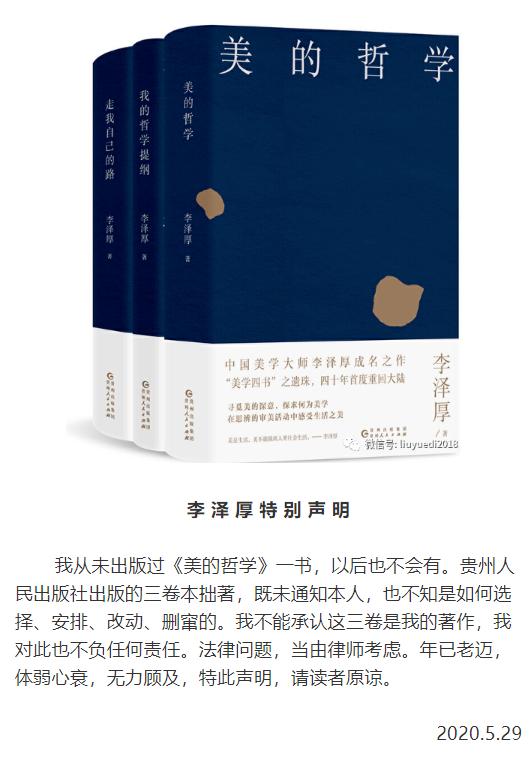 5月29日,李泽厚发表的特别声明