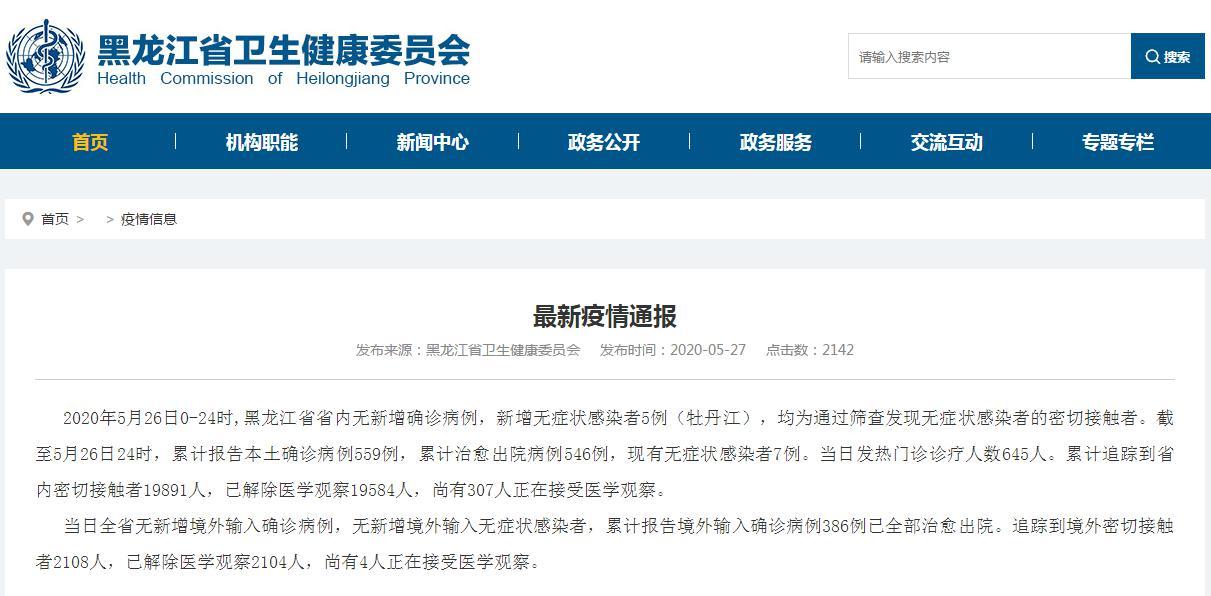 【区块网】_牡丹江新增5例无症状感染者,他们如何被发现?