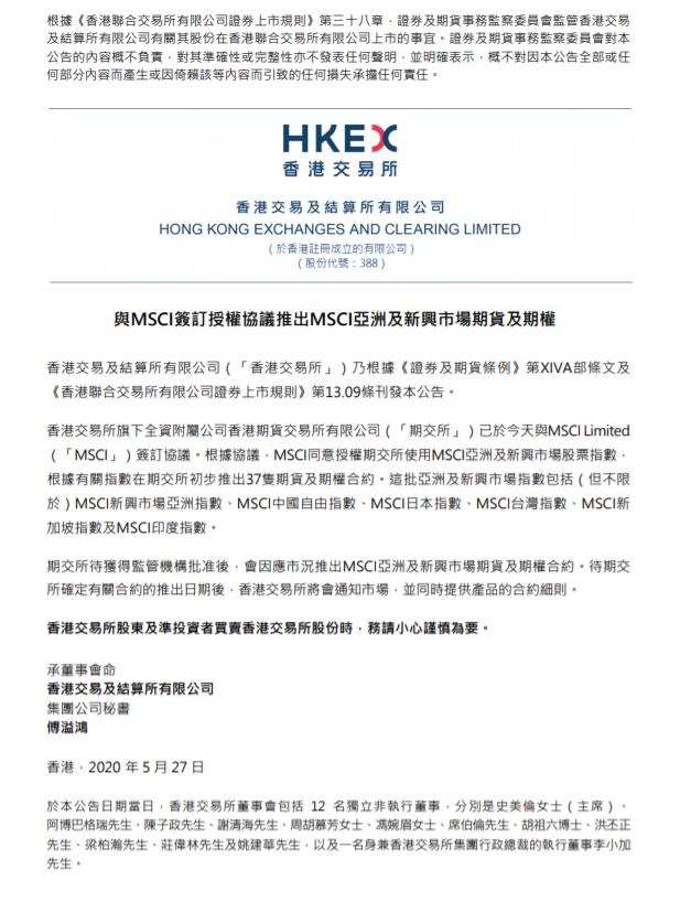 「纳尔股份」港交所与MSCI签订授权协议推出MSCI亚洲及新兴市场期货及期权插图